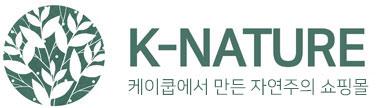 대한민국 대표 자연주의 쇼핑몰 케이네이처 메인